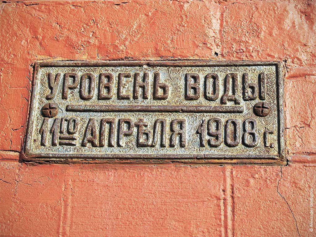 Табличка с уровнем воды 11 апреля 1908 года
