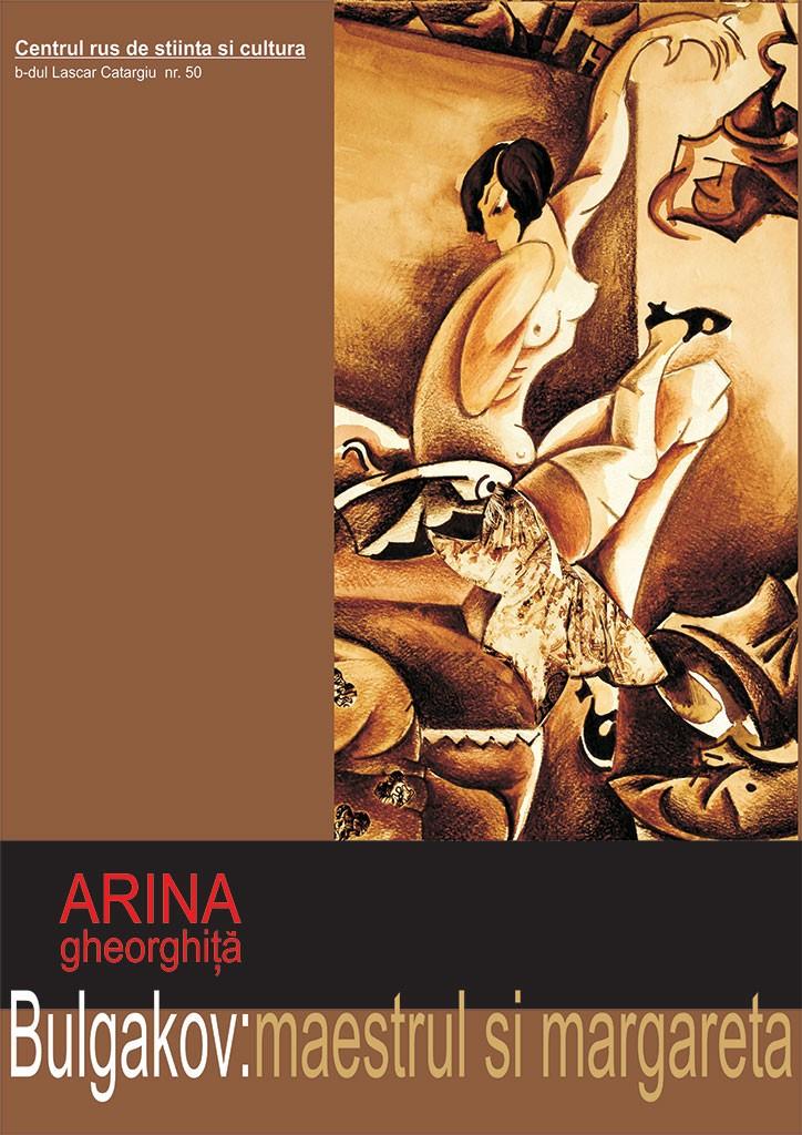 Афиша выставки иллюстраций в Российском центре науки и культуры в Бухаресте Арина Георгита