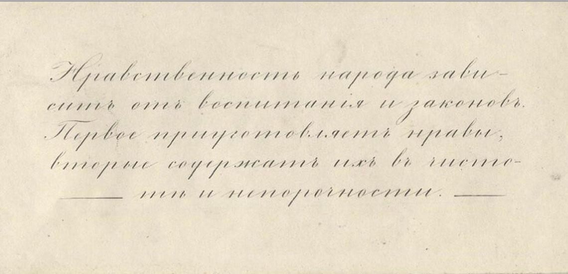 Чистописание и почерк