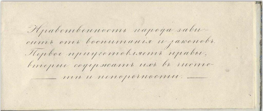 Пример чистописания учителя Московской 3-й гимназии П. Градабоева. Москва, 1851 г.