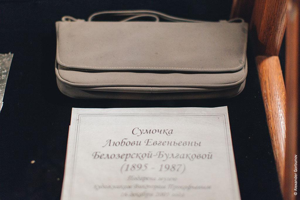 Сумочка Любови Евгеньевны Белозерской-Булгаковой
