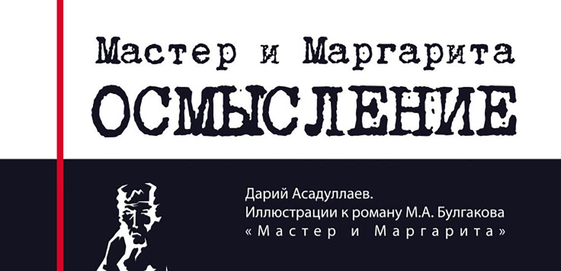 PAPER Дарий Асадуллаев