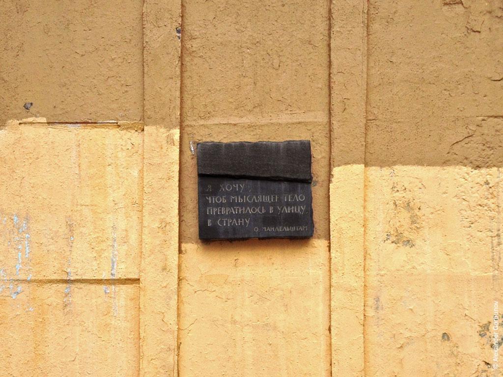Осип Мандельштам улица Забелина Москва