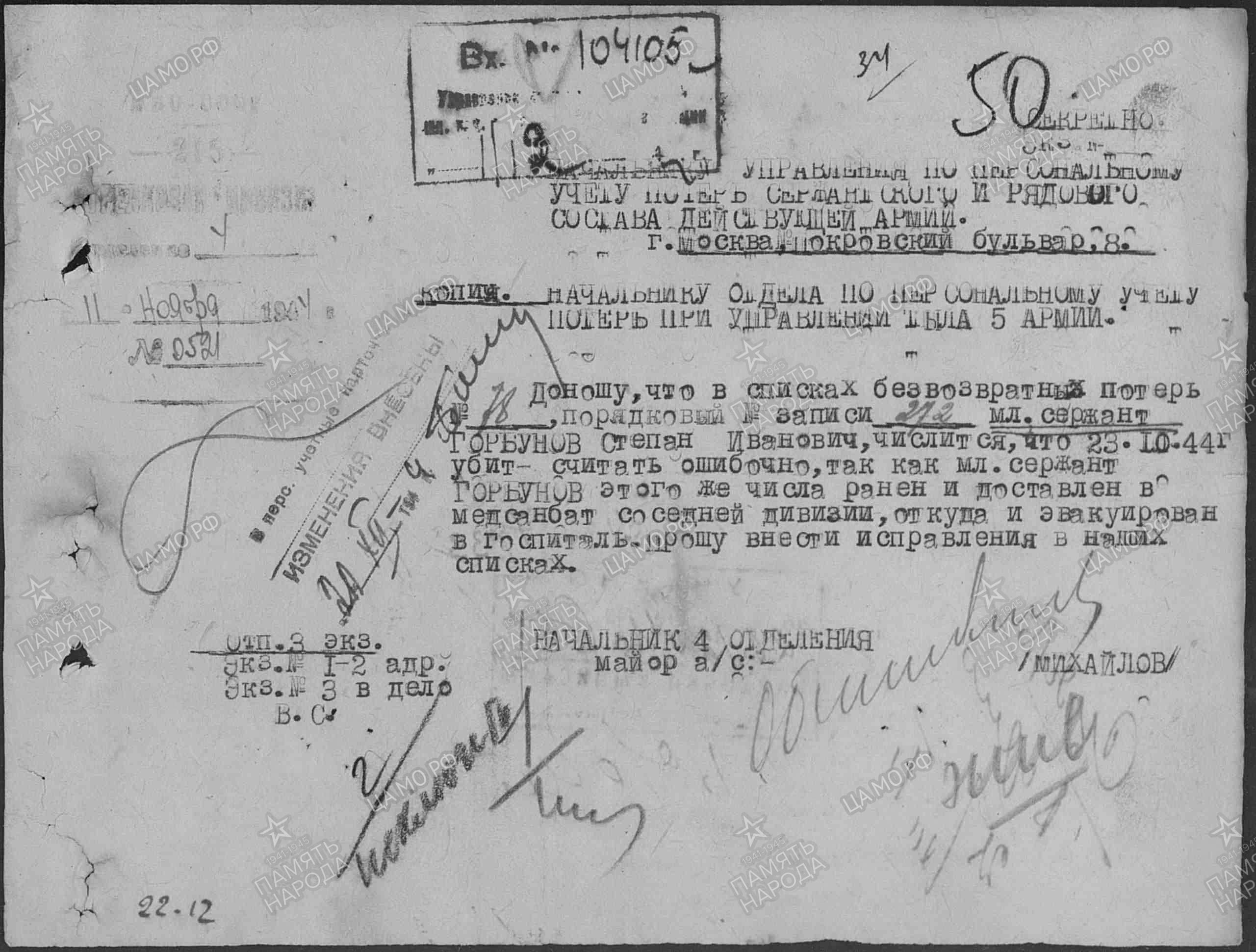 Архив Горбунов Степан Егорович