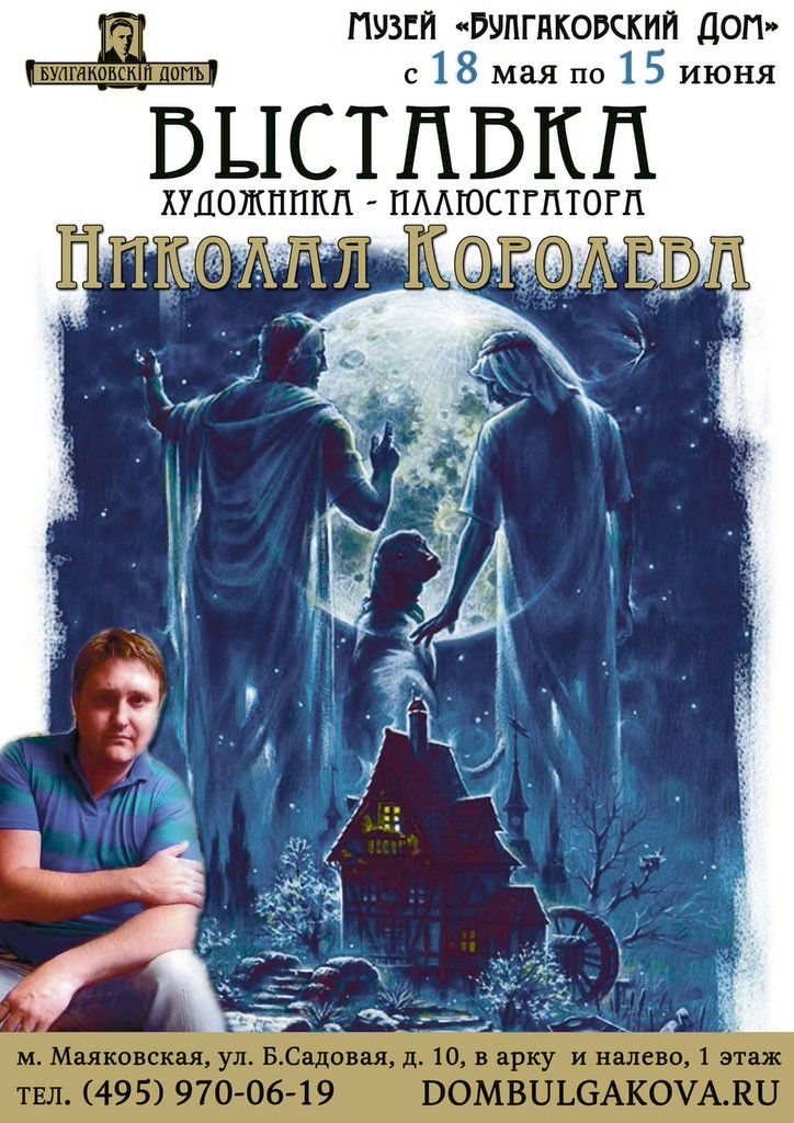 Выставка иллюстраций Николая Королёва