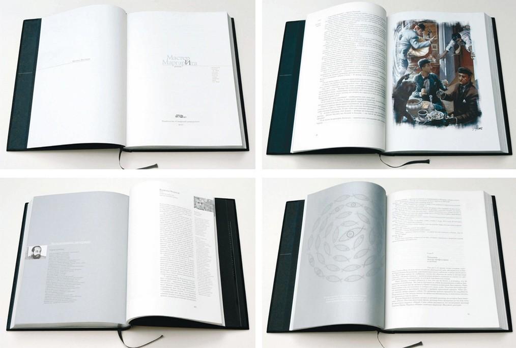 Эксклюзивное издание книги Мастер и Маргарита