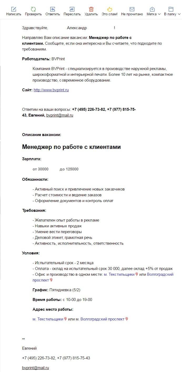 Московская зарплата