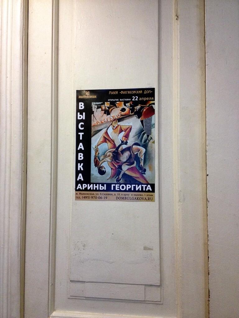 Выставка Афиша Булгаковский дом