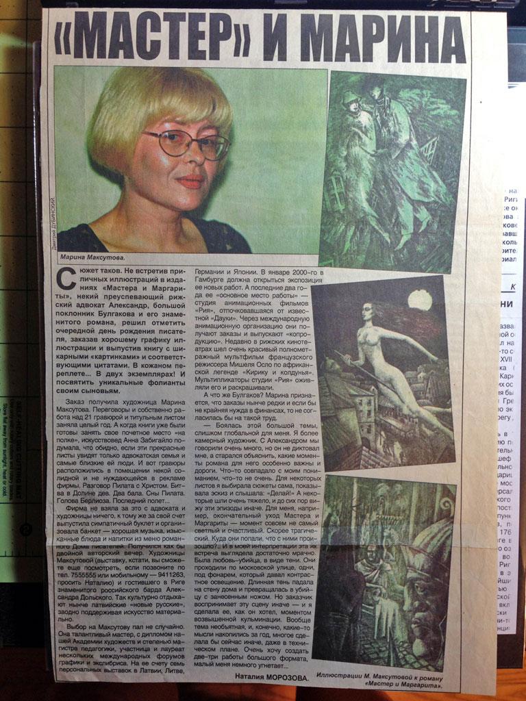 Статья о выставке Сарказм Мастер и Маргарита Марина Тераудс