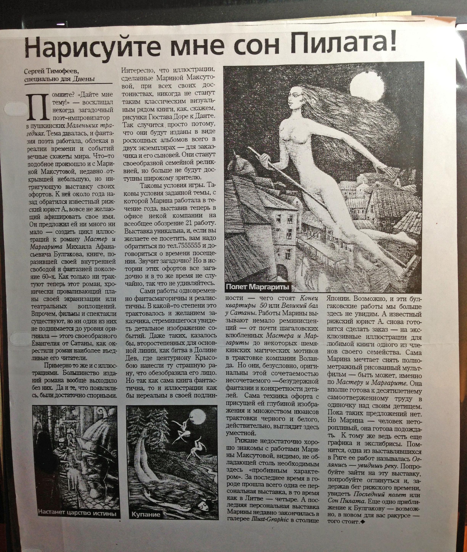 Статья о выставке Мастер и Маргарита Марина Тераудс