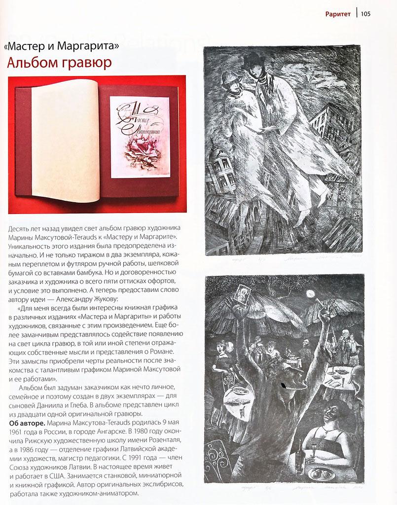 Статья в журнале CommunicatoR 2009-3,4/ 105 страница